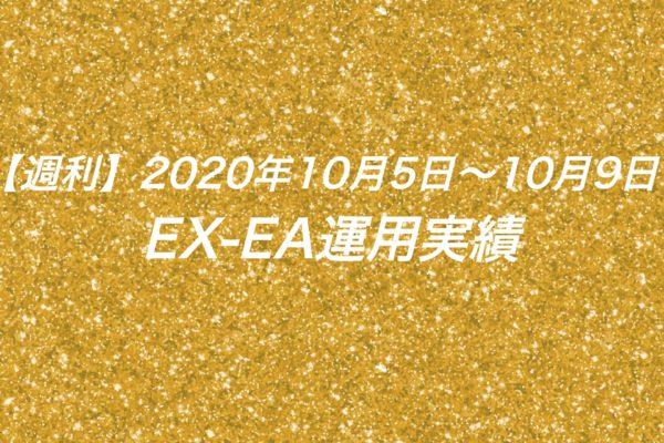【週利】2020年10月5日〜10月9日のEX-EA運用実績