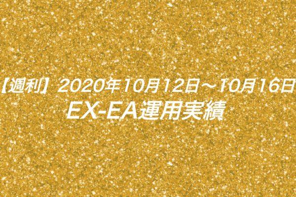 【週利】2020年10月12日〜10月16日のEX-EA運用実績