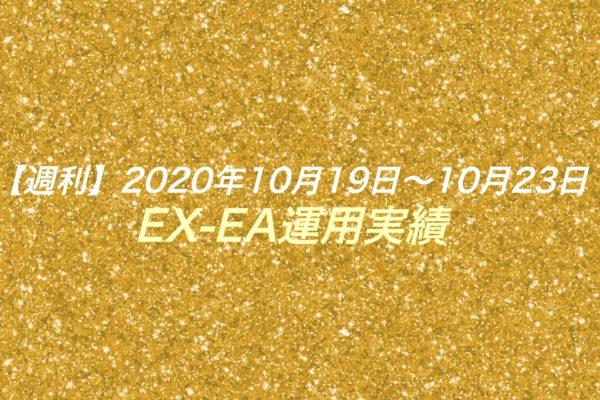 【週利】2020年10月19日〜10月23日のEX-EA運用実績