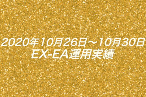 【週利】2020年10月26日〜10月30日のEX-EA運用実績