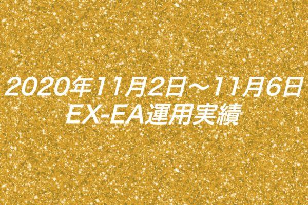 【週利】2020年11月2日〜11月6日のEX-EA運用実績
