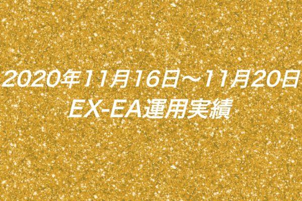 【週利】2020年11月16日〜11月20日のEX-EA運用実績