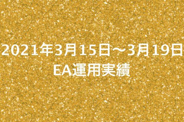 【週利】2021年3月15日〜3月19日のEA運用実績