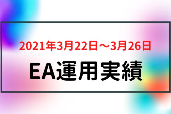 【週利】2021年3月22日〜3月26日のEA運用実績