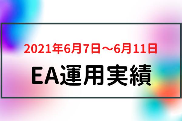 【週利】2021年6月7日〜6月11日のEA運用実績
